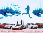 无锡新能源汽车特许经营商