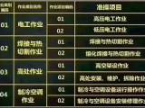 北京電工證培訓取證歡迎咨詢