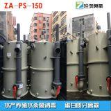 珍澳养殖蛋白质分离器ZA-MPSB-40 水产养殖