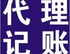 佛山企业 公司专业会计做账报税,代理记账,财税委托