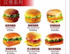昆明牛排汉堡店加盟 20㎡月人5万 全城老少慕名来