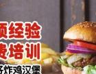 阿堡仔炸鸡汉堡加盟 快餐 投资金额 1-5万元