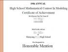 辅导2017美国高中生数学建模比赛