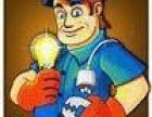 保定市区电工上门维修服务