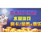 广西水鱼金币场定制开发公司 水鱼金币场开发多少钱