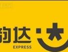 韵达快递,招收(淘宝.微商.网销等)7元走全国