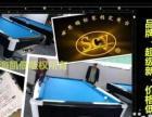 品牌台球桌折扣尽在上海凯佃台球