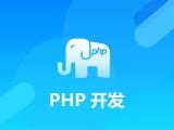 长春朝阳PHP全栈工程师培训学校有哪些,学费是多少