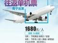 南宁到香港双飞6日往返机票自由行