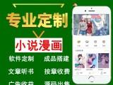 梦幻小说APP源码支持安卓苹果双端系统