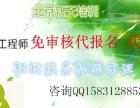 代报名机构哪家强 北京新天条件不够的代报名造价工程