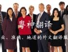 佛山专业机械文件翻译 专业机械说明书翻译 专业快捷