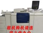 复印机出租、复印机出售