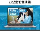 计算机应用办公室技能培训