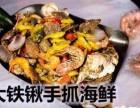 网红餐厅加盟/徒手餐厅总部/大铁锹手抓海鲜加盟