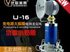 优歌小奶瓶U-16大振膜高档电容麦克风YY主播必备支持混批一件代发