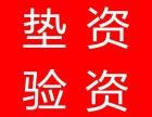 杭州大额资金专业办理摆帐亮资配资验资,资金证明