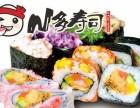 N多寿司加盟热线电话 免费培训日式料理 创业首选