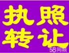 转让天津各地区一般人小规模营业执照资产管理执照金融执照