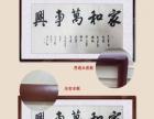 黄冈别墅装饰字画现货批发、手工书法国画定制裱框