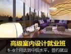 上海室内设计培训学校 宝山室内设计师长期班 签约就业