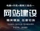 网站建设/制作 东莞专业建网站 微信小程序定制开发