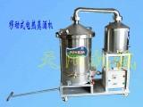 家用小型造酒机电加热蒸酒机