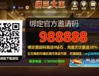 拼三大王全国招实力代理,官 方邀请码988888