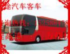 (东莞到南京客车(直达)汽车15258847890) 大巴车