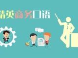 苏州成都零基础英语培训学校,专业母语小班