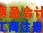 【推荐】中山专业工商注册 报税 税务登记、验资