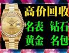 三明本地回收二手名表 金表