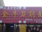 宁县南义街道 刀削面馆