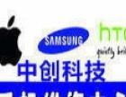 辽宁沈阳手机维修换屏小米华为苹果三星步步高OPPO