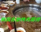 韩国纸上烤肉加盟专业烤肉师傅韩国烤肉做法