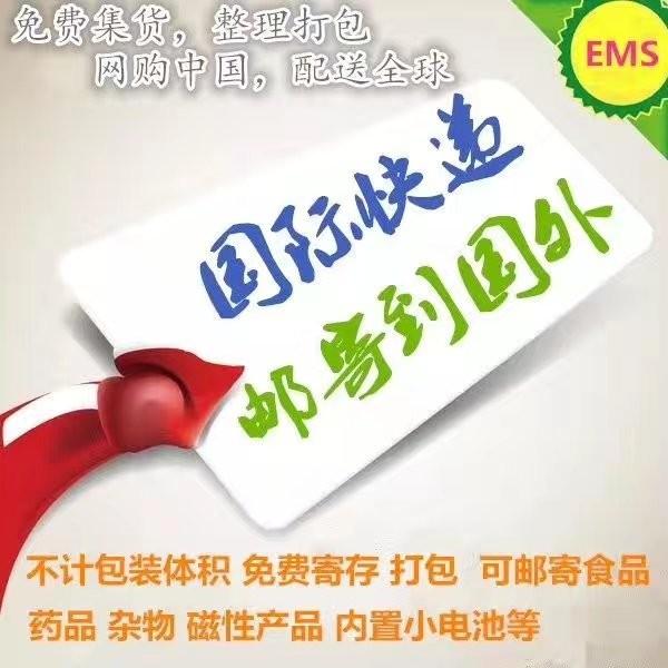 广州三元里岗贝路邮寄高仿包包衣服鞋子到美国安全有保障