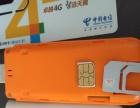 手机电脑用移动网卡便宜转让!方便,实用!仅限郴州地