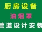 全重庆厨房油烟管道设计定做安装咨询电话