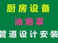 江北区餐馆厨房排烟通风管道定做安装电机维修油烟净化器安装咨询