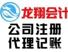 龙翔会计服务有限公司注册,代帐,变更公司