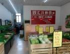 《房媒婆》高档大型小区盈利中蔬菜,水果,肉超市转让