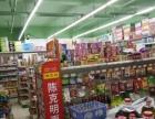 未央区大型社区超市(便利店)转让