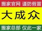 广州市番禺区正规专业搬家公司/守信靠谱!/自建物流车队/