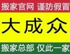 广州市正规搬家公司/守信靠谱/免费上门估价/免费送纸箱