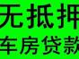 荆门全款车在武汉哪里可以贷款