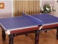 专业安装维修台球桌!更换台球桌布!出售二手全新台球桌