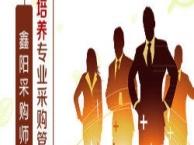2017年广州采购师考试培训