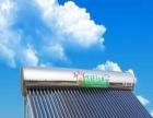 万绿阳光太阳能 万绿阳光太阳能诚邀加盟