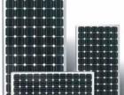 求购太阳能电池板