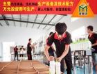 广西洗衣液设备厂家 招商加盟 洗衣液设备厂家加盟